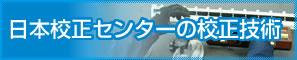 日本校正センターの校正技術